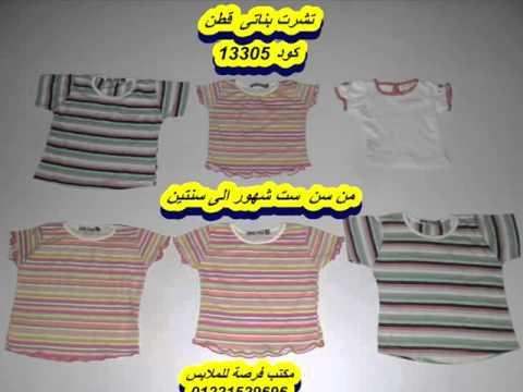 794a51a18969e مكتب ملابس بواقى تصدير ملابس اطفال جملة للتجار عناوين وارقام هواتف الملابس  الجملة فى مصر