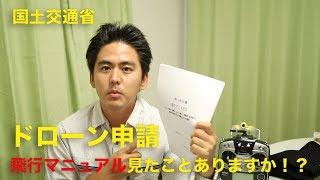 【ドローン申請】の注意点① 航空局標準マニュアル知ってる!? thumbnail