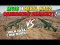 PUBG BERYL M762 ИМЕЕТ УРОН КАК У М416? ЕСЛИ НЕТ РАЗНИЦЫ, ЗАЧЕМ С НИМ ИГРАТЬ?