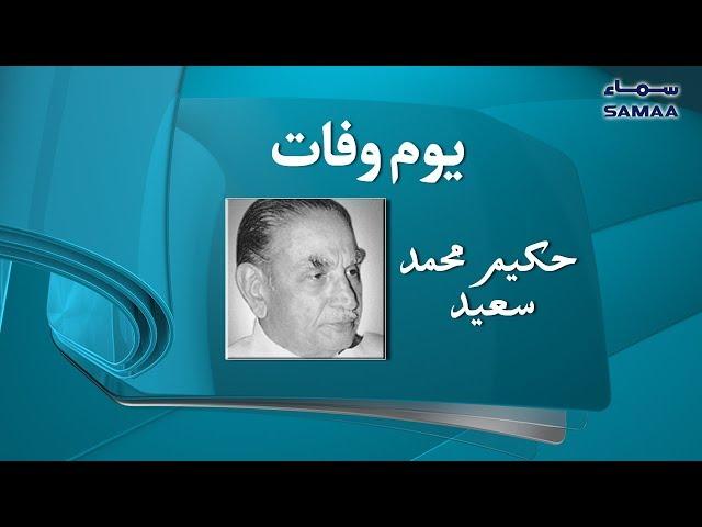 Hakeem Muhammad Saeed   SAMAA TV - 17 October , 2018