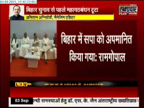 Samajwadi Party decide to part ways from Grand Alliance in Bihar