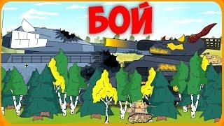 Бой гигантов Мультики про танки