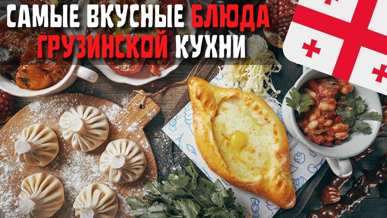 Топ 10 Самых Вкусных Блюд Грузинской Кухни | Еда в Грузии