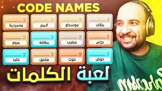 اشرح كلمات بكلمة وحدة فقط !! ( لعبة ذكاء 🧠 )  | Codenames
