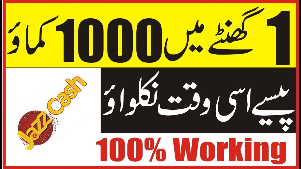 How To Earn Money Online in Pakistan and widraw with easy paisa and jazz cash by Technical Sany