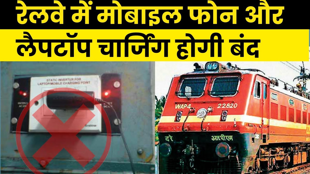 No charging of electronic devices on board trains at night