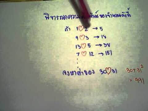 เฉลย สสวท คณิต ปหก โดยครูเทียนชัย 8