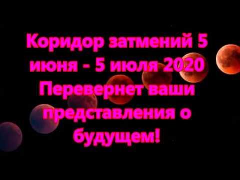 Коридор затмений 5 июня - 5 июля 2020- Перевернет ваши представления о будущем!