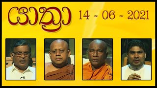 YATHRA - යාත්රා | 14 - 06 - 2021 | SIYATHA TV Thumbnail