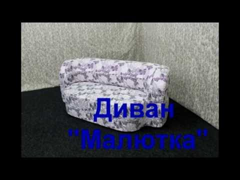 Вы хотите купить недорого детские диваны в киеве и украине цены и фото мебели от divani. Ua?. Мы предлагаем разнообразный ассортимент продукции и консультации по подбору мебели.