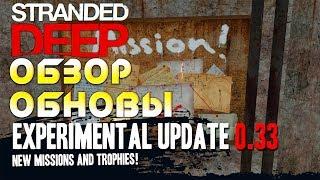 Stranded Deep 0.33 полный обзор обновления. Новая миссия, трофеи. Схватка с гигантским угрём #18