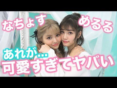 POP1月号LIZ LISAなちょす&めるる撮影現場オフショット公開☆