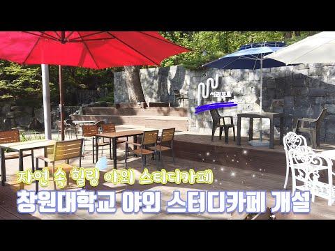 창원대 야외 스터디카페 사림폭포 (미디어센터 제작)