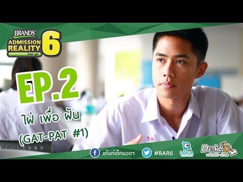 [BAR6:Level 2] ใฝ่ เพื่อ ฝัน (GAT-PAT #1)