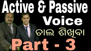 Best Basic English Grammar Video Lesson || Passive & Active Voice||