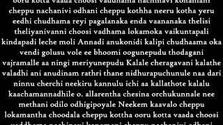 Neekem Kavalo Chepu ~ Siddhartha Kakarlamudi