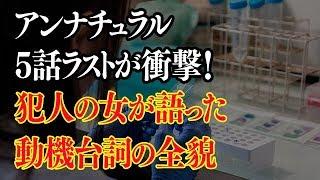 チャンネル登録お願いします↓↓↓↓↓ http://urx.mobi/IuHF 金曜ドラマ「ア...