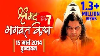 Shree Devkinandan Ji Maharaj Shrimad Bhagwat Katha Vrindavan (Uttar Pradesh) Day 07 .15 - 03 -2014