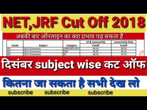 Ugc net/jrf cut off december 2018,subject wise, देखना ना भूलें//  UGC NET/ jrf 2018 cut off
