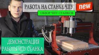 Работа на станке с ЧПУ | Оператор ЧПУ | Супер CNC