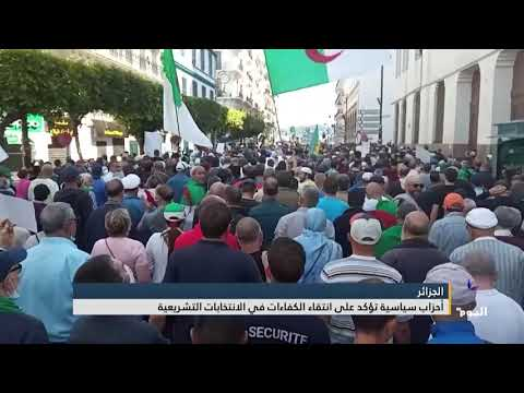 أحزاب سياسية #جزائرية تؤكد على انتقاء الكفاءات في #الانتخابات_التشريعية