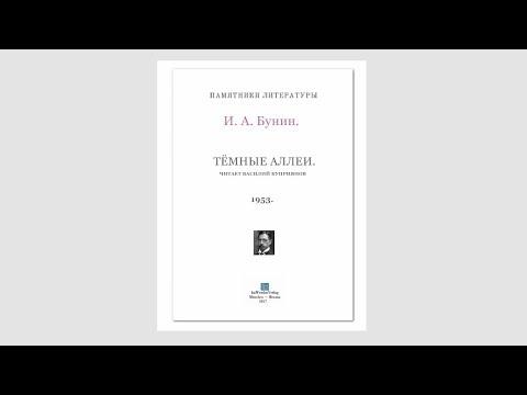 Иван Бунин – Тёмные аллеи (чит. Василий Куприянов)