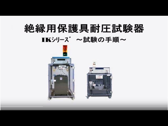 絶縁用保護具耐圧試験器の使い方