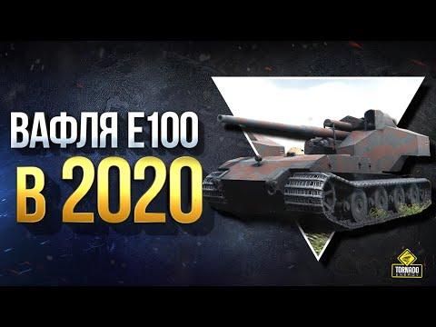 Поиграл на Waffentrager Auf E 100 (P) в 2020