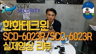 한화테크윈 CCTV SCD-6023R, SCO-6023…