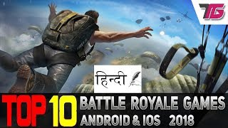 Top 10 Battle Royale Games For Android  IOS  In  H ND
