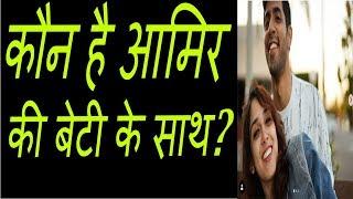 कौन है Aamir Khan की  बेटी के साथ??