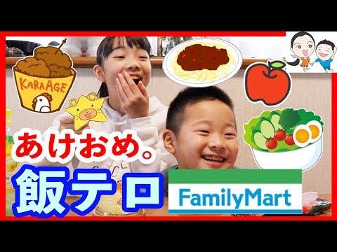 【飯テロ#3】ファミリーマートで好きなもの💕 ベイビーチャンネル