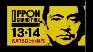 芸人大喜利王決定戦IPPONグランプリ。 DVD『IPPONグランプリ13&14』2巻...