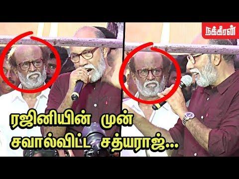 தைரியம் இருந்தா நில்லுங்க... Sathyaraj speech | Nadigar Sangam Protest | Cauvery Issue | Sterlite