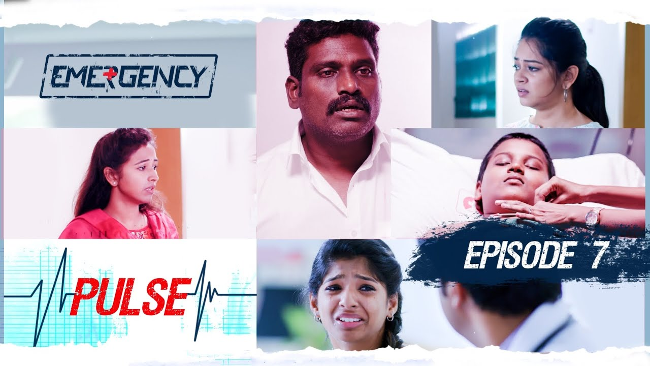 EMERGENCY | EP 07 | இதயம் | Pulse | Web Series | Put Chutney