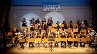 水島吹奏楽団 第四回定期演奏会 上を向いて歩こう.MPG