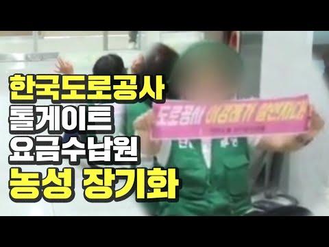 한국도로공사 톨게이트 요금수납원 농성 장기화... 업무차질 불가피