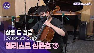 [KBS 음악실] 사티 Je te veux, 빌라-로보…