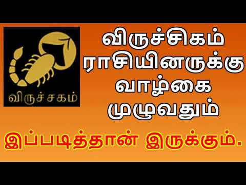 today astrology for scorpio in tamil