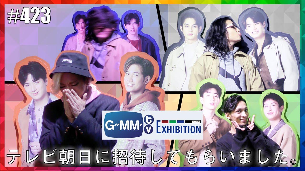 【GMMTV展】オネエが愛を叫び続けてたらテレビ朝日に届きました。エンガブ #423【オネエ】