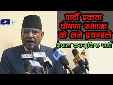 पार्टी एकता घोषणा सभामा के भने प्रचण्डले || Nepal Communist Party || Unification Programme