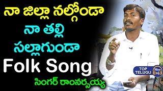 Naa Jilla Nalgonda Naa Talli Sallgunda Song By Singer Ramnarsaiah   Folk Songs   Top Telugu Music