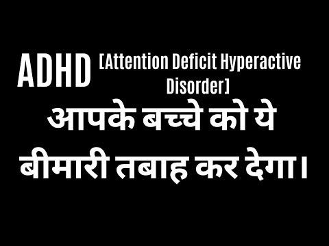 ADHD (Attention Deficit Hyperactive Disorder) Kya Hai   Symptoms, Diagnosis, Treatment In Hindi