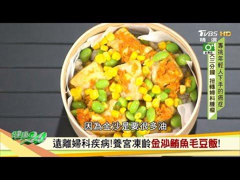 遠離婦科疾病!養宮凍齡金沙鮪魚毛豆飯! 健康2.0