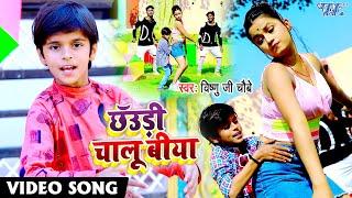 #VIDEO - 12 साल के बच्चे ने इस लड़की का पकड़ा कमर और किया डांस  | #Vishnu Ji Chaubey | छउड़ी चालू बिया