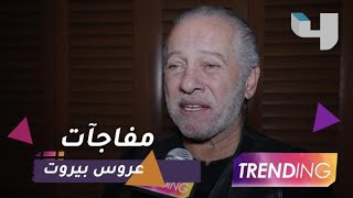 مفاجآت عروس بيروت لا تنتهي وأحداث مشتعلة في الجزء الثاني