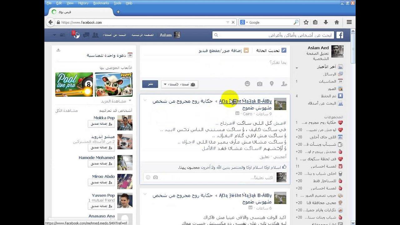 طريقة نكز اي شخص علي الفيس بوك Youtube