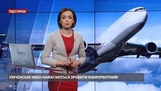 Підсумковий випуск новин за 21:00: Ціни на авіаквитки(, 2017-05-22T19:57:04.000Z)