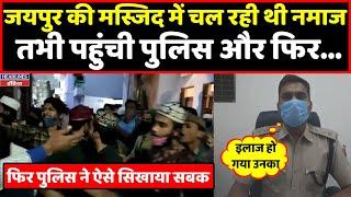 जामा मस्जिद में चल रही थी नमाज, फिर पहुंची पुलिस | Headlines India