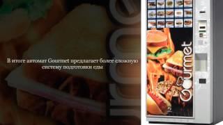Хороший обед из вендингового автомата(Хороший обед из вендингового автомата С помощью вендинговых автоматов продают очень многое Но самое попул..., 2014-04-04T09:33:46.000Z)